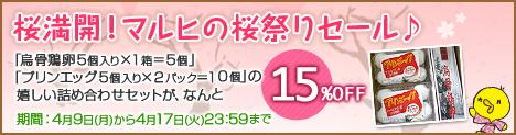 桜祭りセール開催中!